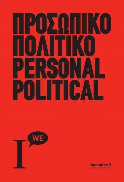 Προσωπικό-Πολιτικό